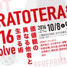 【TERATOTERA祭り2016/パフォーマンス参加ボランティア募集