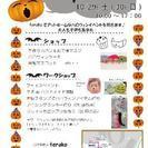 10/29・30ハロウィンパーティ!!