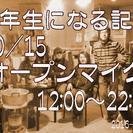 10/15二年生になる記念・龍ヶ崎「フォーク伝・昭和」