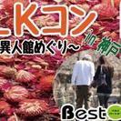 【兵庫・神戸】WALKコン☆11/26(土)13:45~☆北野異人...
