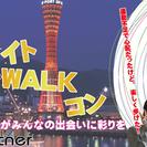 【兵庫・神戸】ナイトWALKコン☆11/26(土) 18:30~☆...