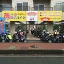 【バイク屋で仕事】オートバイショップ 販売整備スタッフ募集!