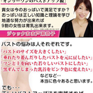 【ジャックまま こと 戸瀬恭子公認】育乳講習会@大阪サロン 11...