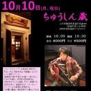 10月10日(祝日)山木康世(元ふきのとう)高畠ライブ!
