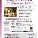10月22日㈯鹿児島初のシングルマザー専用シェアハウス説明会