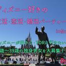 11/6(日)ディズニー好きの友活・恋活・婚活パーティーin仙台~...