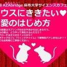 麻布大ドッグカフェで「マウスにききたい♥恋愛のはじめ方」開催します!