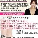 【ジャックまま こと 戸瀬恭子公認】育乳講習会@大阪サロン 1月...