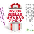 第200回カイロプラクティック初級事業セミナー開催!