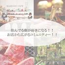 10月11日 ★食べログ夜カフェCLUB@名古屋栄★