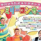 【出店条件変更!】★初開催★11/27・キッズフリーマーケットin福生市