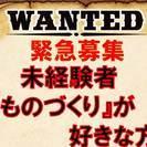 求人№:3571 簡単な電子部品の製造・オペレーター業務【男性活...