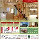 外と暮らす家〜ネイビー〜完成見学会 開催