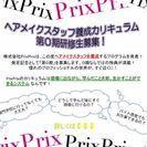 ヘアメイクスタッフ養成カリキュラム 第0期研修生募集!