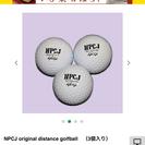 タイムセール中NPCJゴルフボール3個組