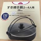 すき焼き鍋 IH対応