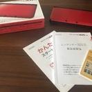 ☆値下げしました☆中古 ニンテンドー3DS LL 付属品完備、レッ...