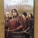 ラストサムライ DVD(中古)