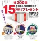 ★締切近し!★15万円分プレゼント!美容カイロ/エスティテシャン...