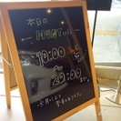 HUNT cafeご利用日の変更のお知らせーーーーー♪( ´▽`)