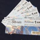 東京ドームシティアトラクションチケット