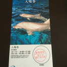 新江ノ島水族館 無料チケット(半額!)
