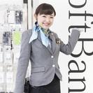 業務拡大につき積極採用中☆ 販売未経験者歓迎! 北広島市