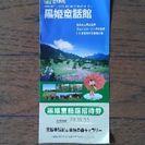 セット購入で150円 2名黒姫童話館&童話の森ギャラリー共通入館券