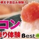 【福岡】10/22(土)14:00~博多料理コン★明太子作り体験★...