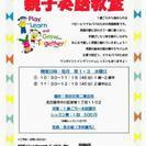 1回500円 ワンコイン【親子英語教室 🎵】