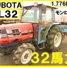 栃木★クボタ トラクター GL-32 1.776時間 ニプロロータリー