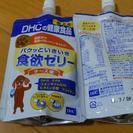 犬用 DHC 食欲ゼリー チーズ味