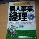 【無料で本プレゼント・確定申告に&独立に】CD付 スラスラ読める...