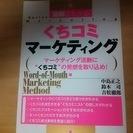 【無料で本プレゼント・集客に】図解でわかるくちコミマーケティング...