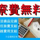 求人№:2222 電子部品の加工補助業務・寮費無料