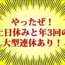 求人№:2543 タブレット組立に関する簡単な業務【夜勤固定】 60歳代OK - 鳥取市