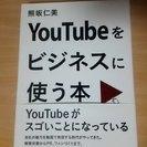 【無料で本プレゼント・ネット集客に】YouTubeをビジネスに使...