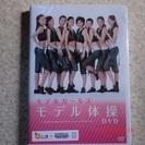 新品 未開封DVD 500円 モデル体操