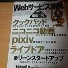 【無料で本プレゼント・webサービス開発に】webサービス開発徹...