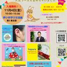 11/4(金)【新小岩】親子イベント情報