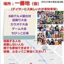 盆踊りinハロウィン 10/22(...