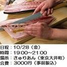 10/28(金)【たったの2時間でマスター!】魚のおろし方教室