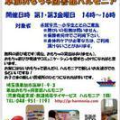 草加おもちゃ図書館オープンです\(^-^)/