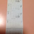 飛島村スポーツジムチケット5枚