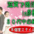 【11/5日(土)】彦根♡女性・特別無料ご招待♡婚活カップリング★...