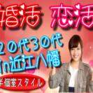 11/26日(土)【近江八幡】初開催エリア★女性・無料ご招待♡まず...