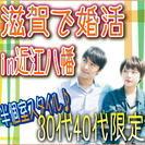 11/26日(土)【近江八幡】初開催エリア★女性・無料ご招待♡30...