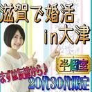 11/27日(日)【大津】☆半個室☆恋活・婚活カジュアルパーティー...