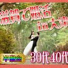 11/27日(日)【大津】☆半個室☆30代40代限定婚活カジュアル...