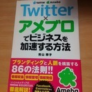 【無料で本プレゼント・ネット集客に】Twitter×アメブロでビ...